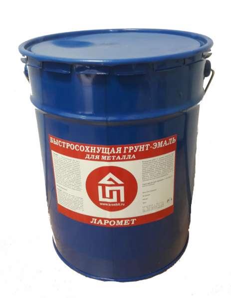 ЛАРОМЕТ–быстросохнущая(30 мин)матовая грунт-эмаль для метал