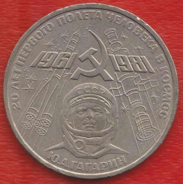 СССР 1 рубль 1981 г. Гагарин