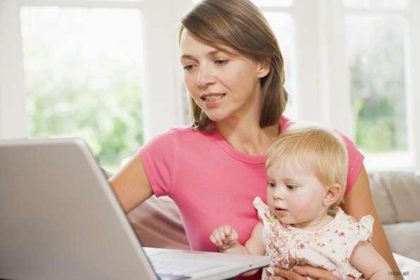"""Работа для мамочек в декрете, студентов и не работающих,"""""""