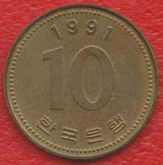 Республика Корея Южная 10 вон 1991 г.