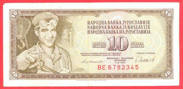 Югославия 10 динар 1981 г