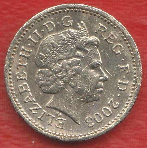 Великобритания Англия 1 фунт 2003 г. Большой герб Елизавета в Орле