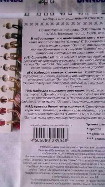 Набор для вышивания в Тольятти