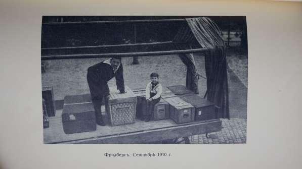 Редчайшее издание к 300-летию Дома Романовых: СПб., 1913 год в Санкт-Петербурге фото 6