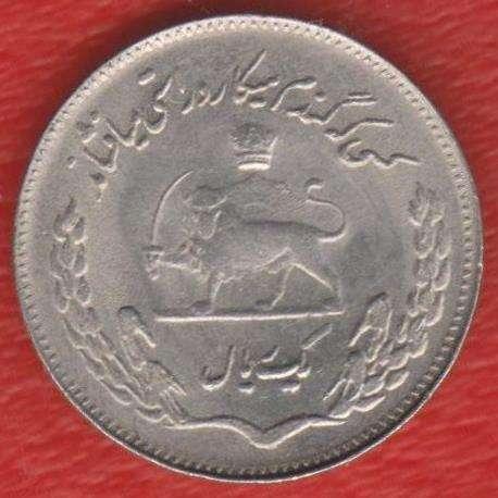 Иран 1 риал 1972 г. ФАО