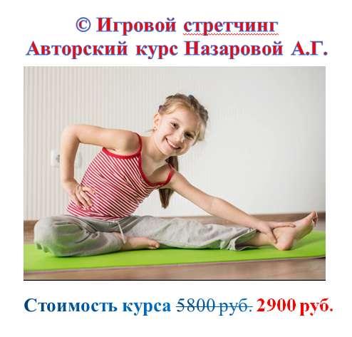 © Игровой стретчинг. Авторский курс Назаровой А. Г