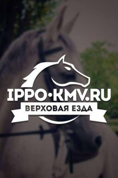 Верховая езда. Иппотерапия