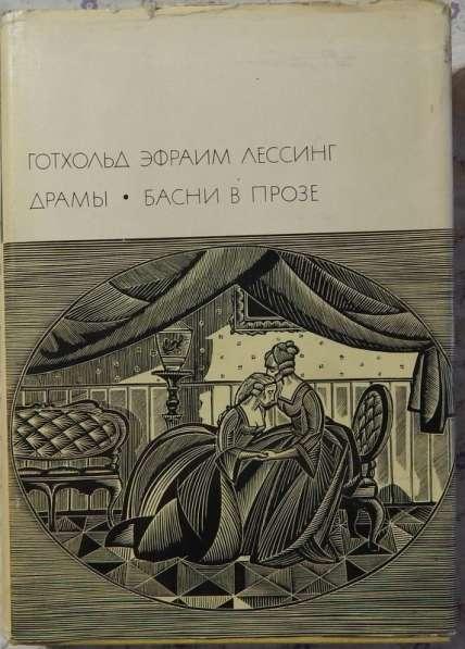 Книги всемирной библиотеки в Новосибирске