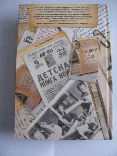Детская книга войны. Дневники 1941-1945 в Москве