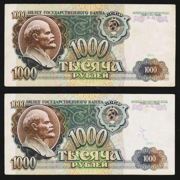 1000 рублей 1991 год, нечастые