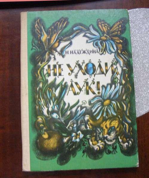 Не уходи, Аук! (книга для детей) Сказки о лесе