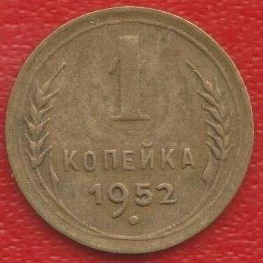 СССР 1 копейка 1952 г.