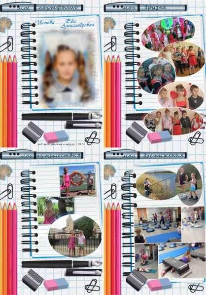 Портфолио с вашими фотография для школы или детского садика в Батайске фото 4