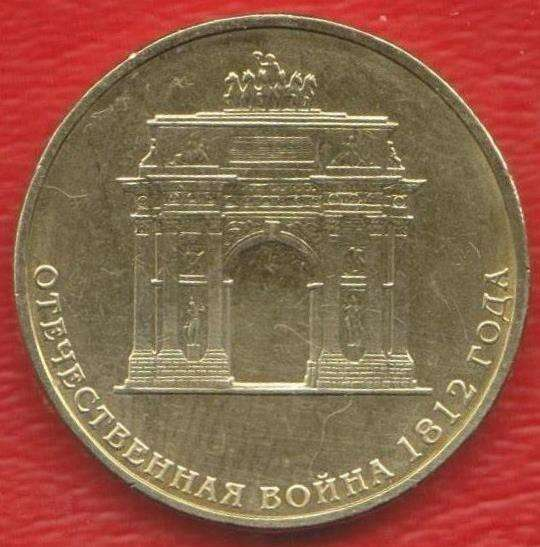 10 рублей 2012 Война 1812 г. Триумфальная Арка