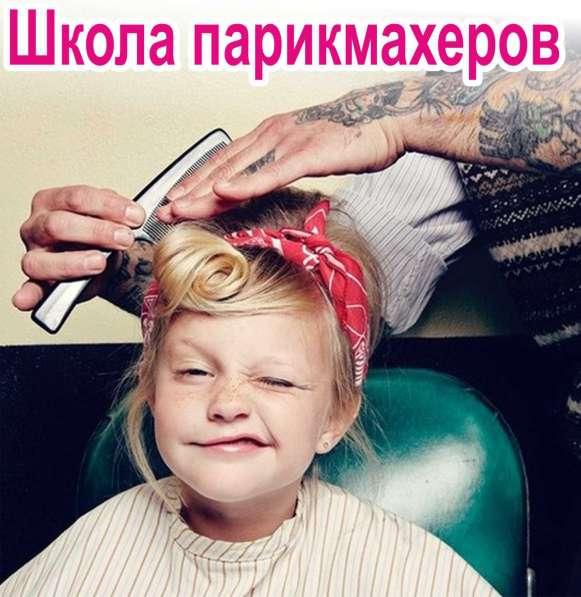 Курсы парикмахера-универсала в Евпатории. Звоните! в Евпатории