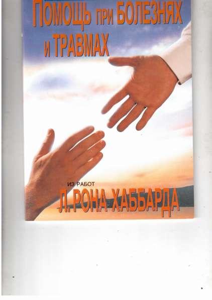 """Книга - справочник """" Помощь при болезнях и травмах"""""""