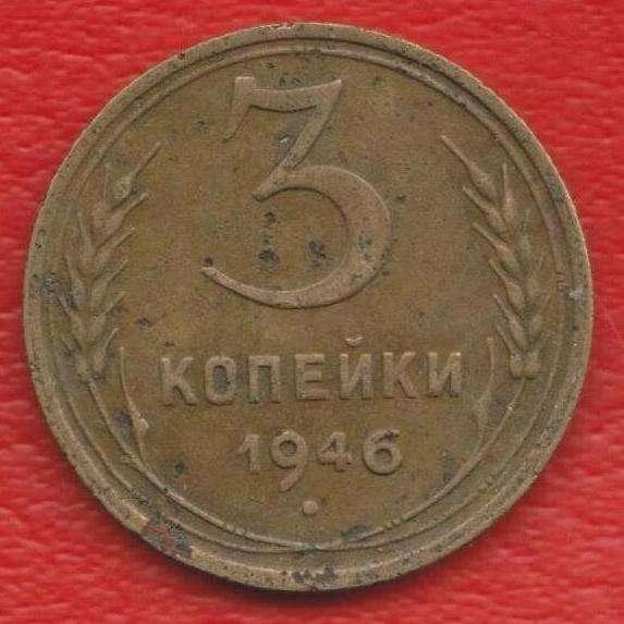 СССР 3 копейки 1946 г.