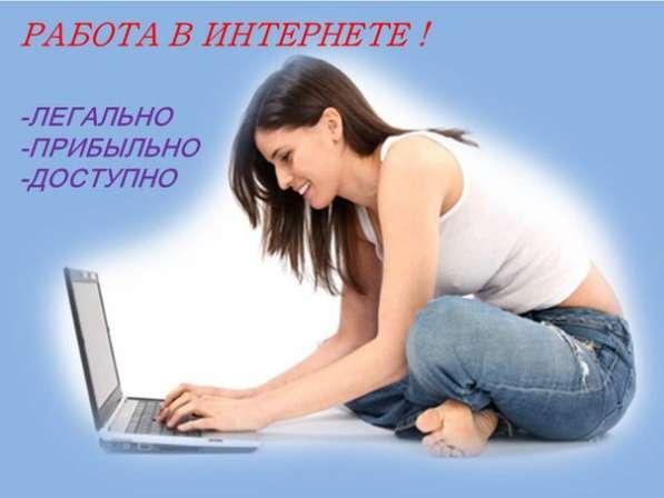 Консyльтант онлайн на дому мамы в декрете