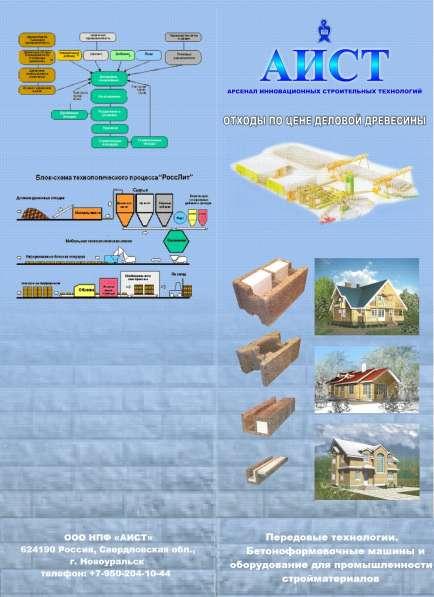 Новые строительные технологии, материалы и оборудование для