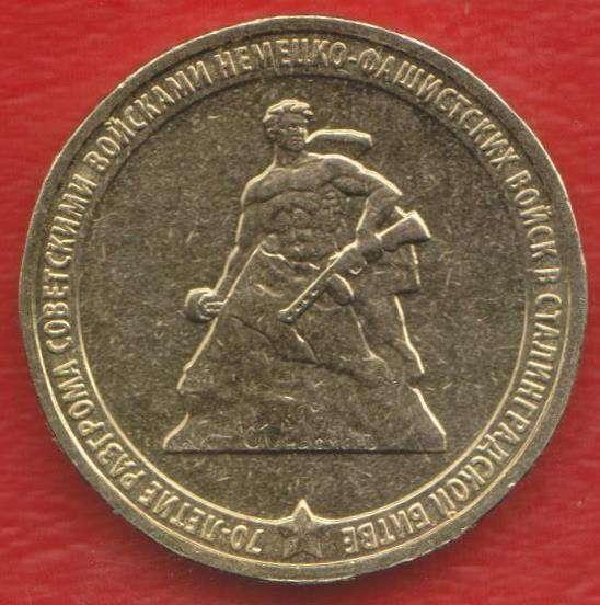 10 рублей 2013 70 лет Сталинградской битве
