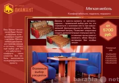 Мебель для гостиниц, офиса, Анапа, Сочи Дом мебели Диамант