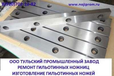 Ножи гильотинные для ножниц Н3121