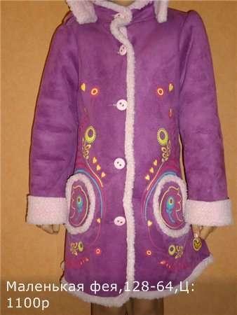 Пальто-дубленка