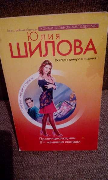 """Юлия Шилова """"Провинциалка, или Я - женщина скандал""""."""
