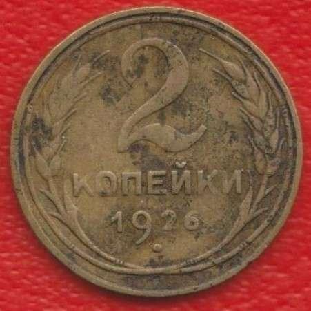СССР 2 копейки 1926 г.