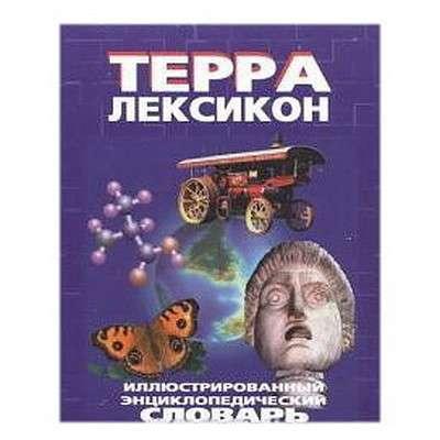 Энциклопедии, словари, справочники в Липецке фото 12
