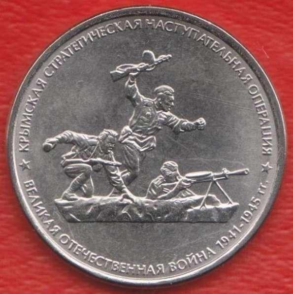 Россия 5 рублей 2015 г. Крымская операция Крым ВОв