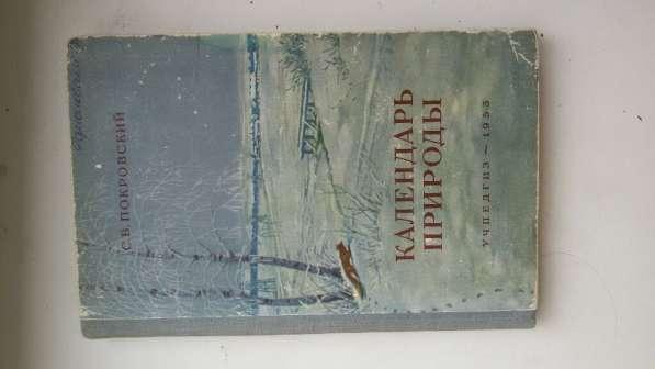 "Книга ""Календарь природы"" 1953г"