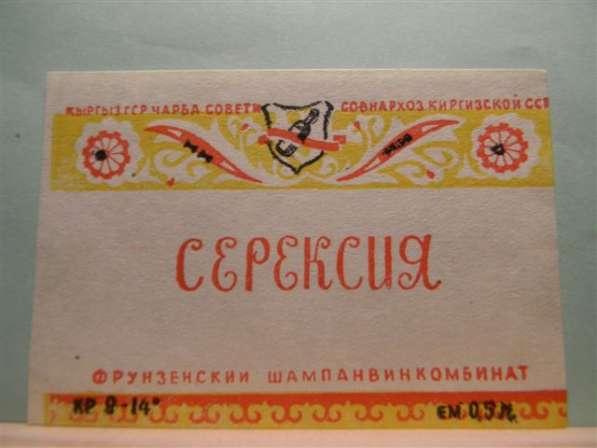 Этикетки КИРГИЗИИ 1958-61гг., 6шт