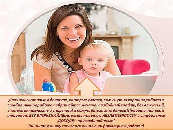 Работа (подработка) в интернете для мамочек в декрете и не т