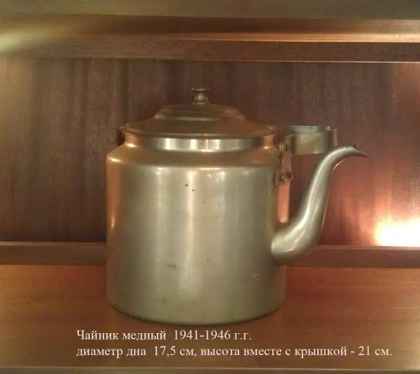 Чайник медный, 1941-1946 г. г
