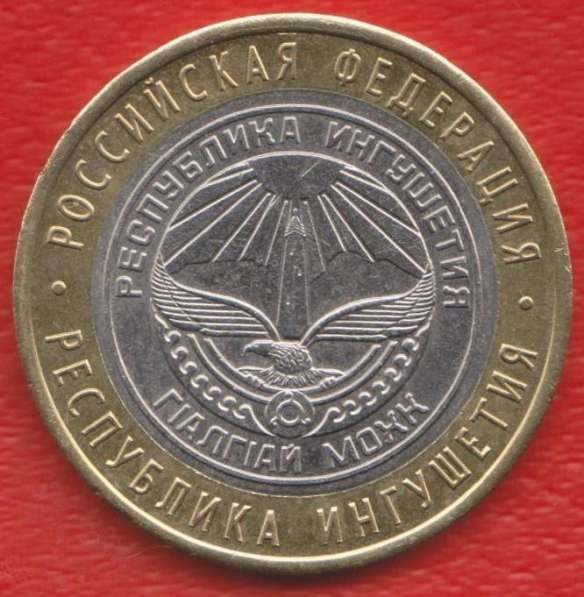 10 рублей 2014 г. СПМД Республика Ингушетия