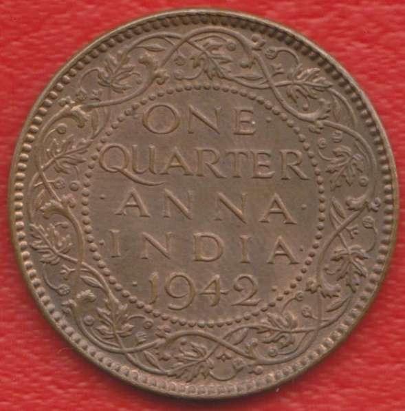 Индия Британская 1/4 анны 1942. г