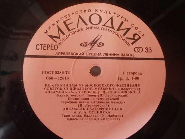 Виниловые пластинки с песнями ансамблей