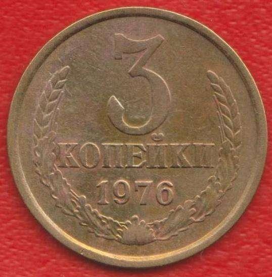 СССР 3 копейки 1976 г.