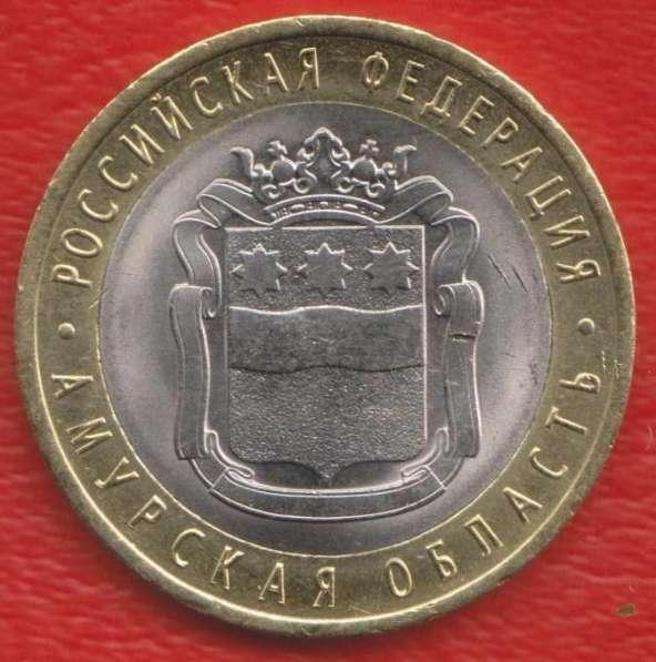 10 рублей 2016 Амурская область СПМД