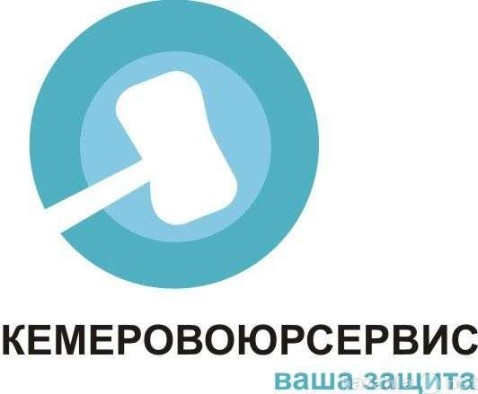 Юристы по земельным делам в Кемерово