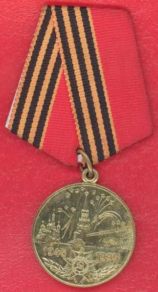 50 лет Победы в Великой Отечественной войне ММД
