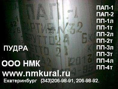 Пудра алюминиевая пигментная ПАП-1 и ПАП-2 ГОСТ 5494-95