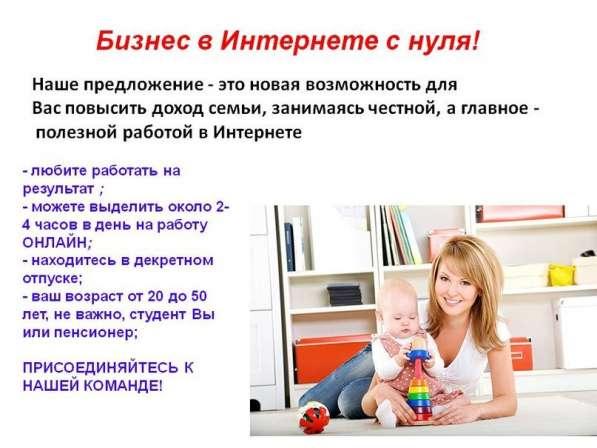 Работа на дому, в интернет