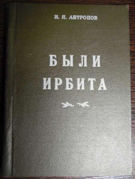 Историческая книга про Ирбит «Были Ирбита»