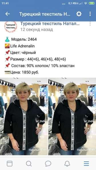 Для магазина готовый ассортимент женской одежды в Севастополе фото 3