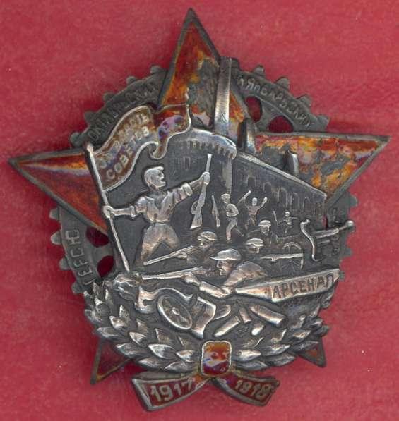 СССР знак Герою январских событий 1918 года Арсенал