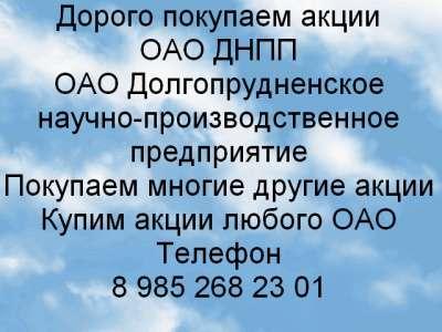 Куплю Дорого покупаем акции ОАО ДНПП