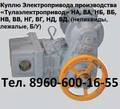 Куплю Куплю Электропривод НВ-02, НВ-03, НВ-0