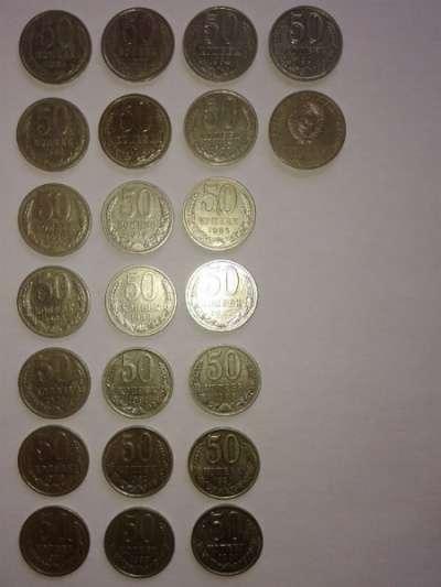 монеты 50-копеек 1961-1991 годов